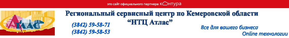 НТЦ Атлас